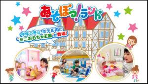 グリーンホテルプラザ軽井沢